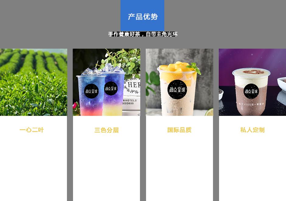 都点星球奶茶产品优势