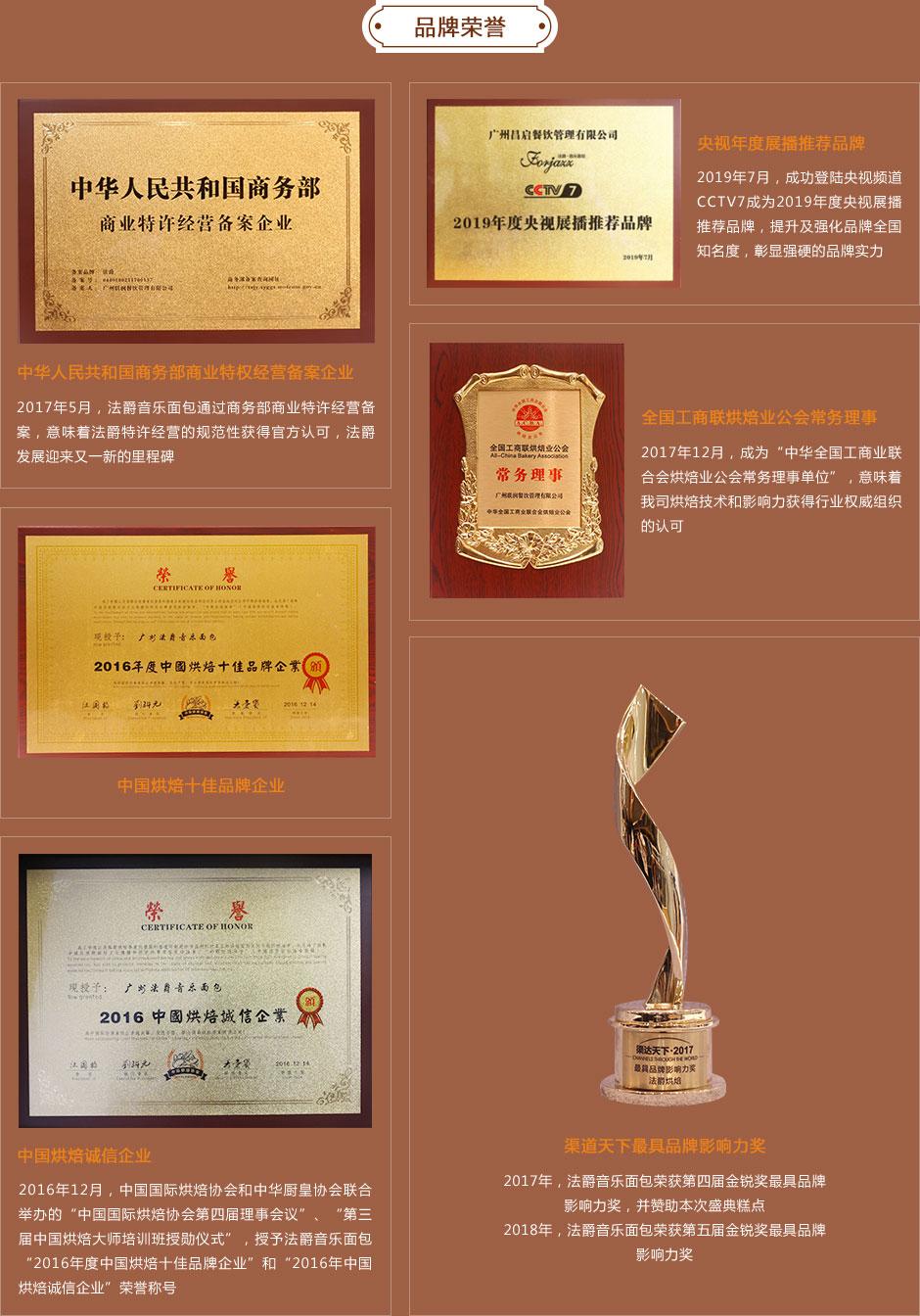 法爵音乐面包品牌荣誉