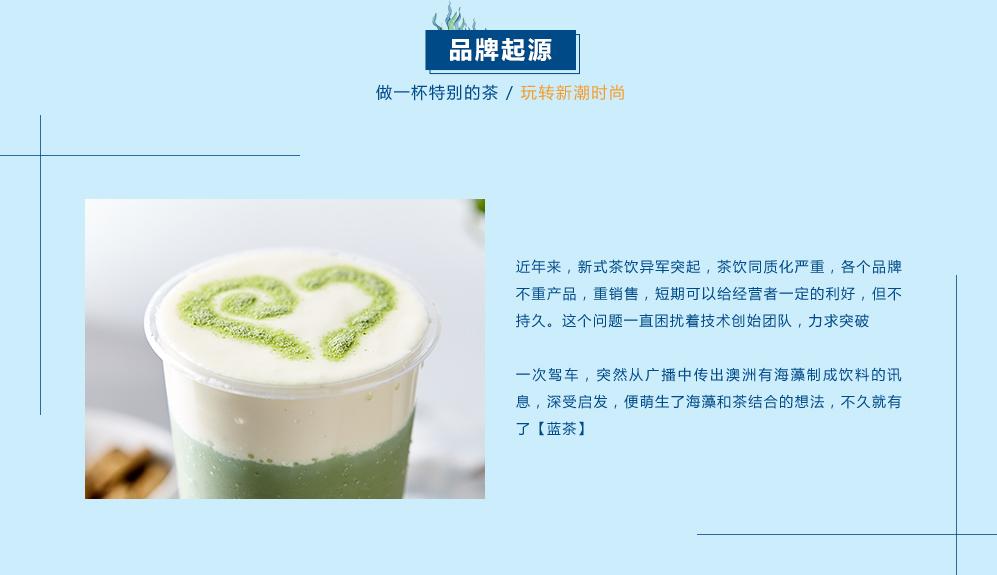 蓝茶茶饮品牌起源