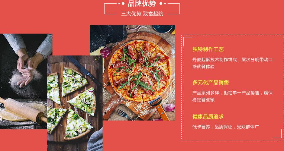 拾佳客酥披萨品牌优势