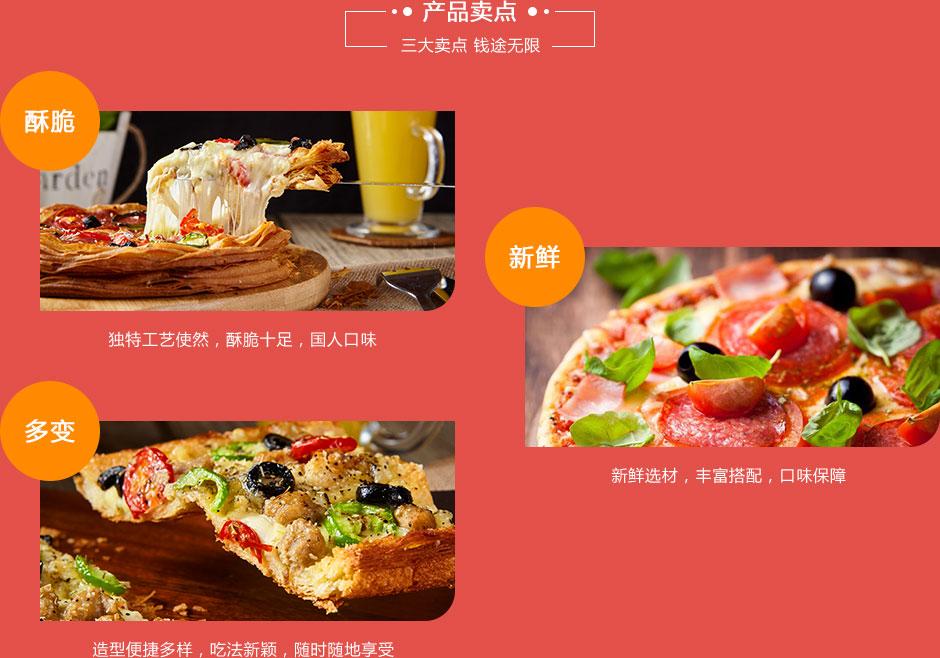 拾佳客酥披萨产品卖点
