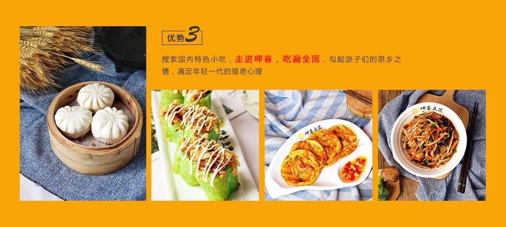 呷喜豆浆产品优势