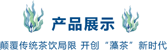 蓝茶茶饮品牌产品展示