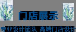 蓝茶茶饮品牌门店展示