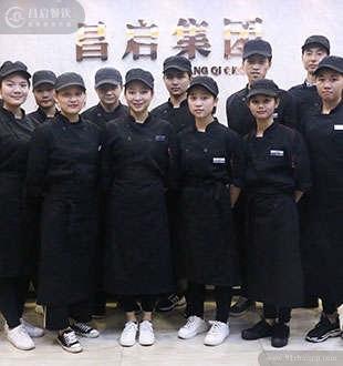 昌启餐饮-培训团队