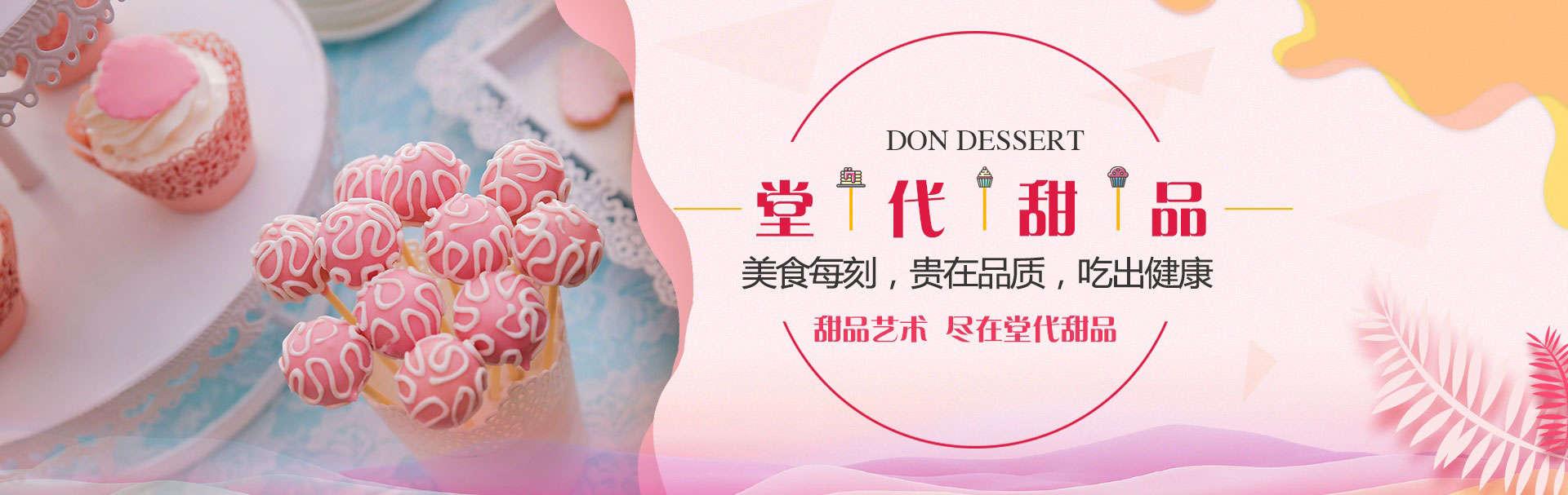 堂代甜品创业项目_昌启餐饮甜品加盟