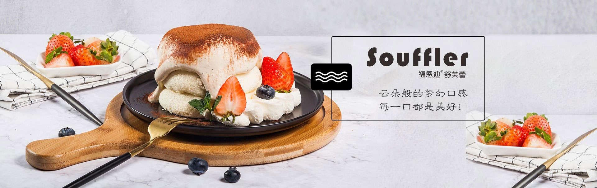舒芙蕾创业项目_昌启餐饮甜品加盟