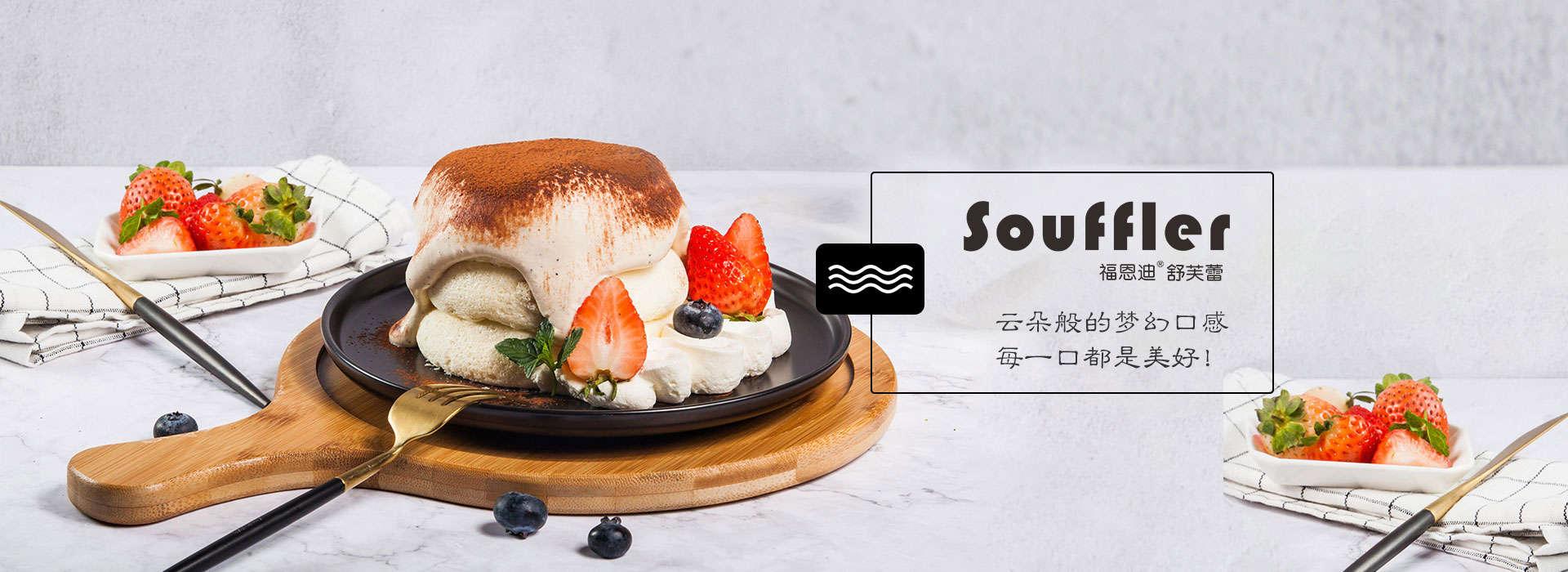 福恩迪舒芙蕾_昌启餐饮甜品加盟