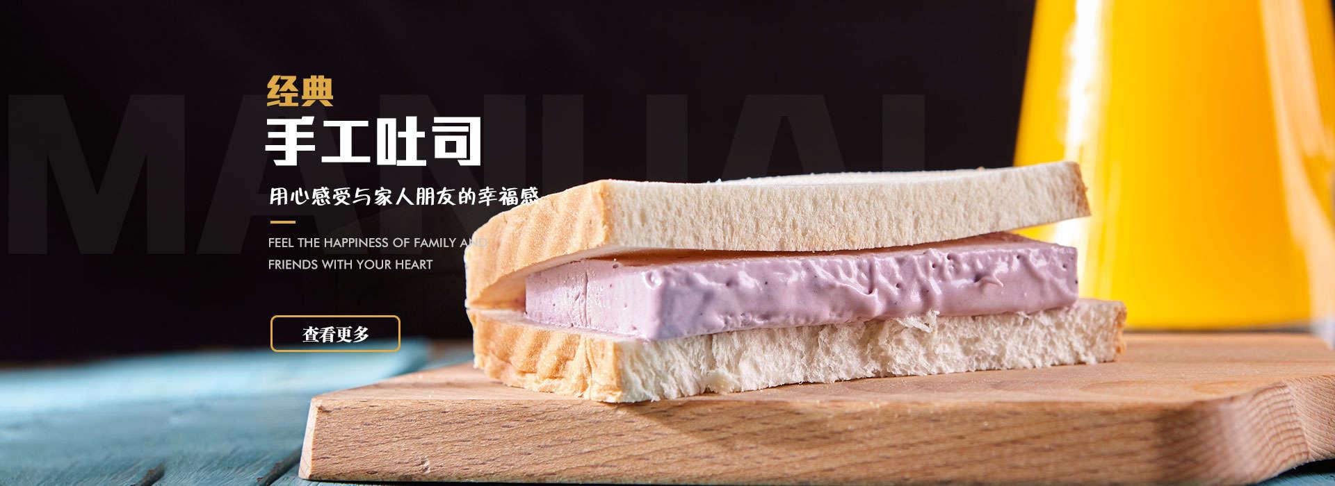 福恩迪手工吐司_昌启蛋糕面包加盟