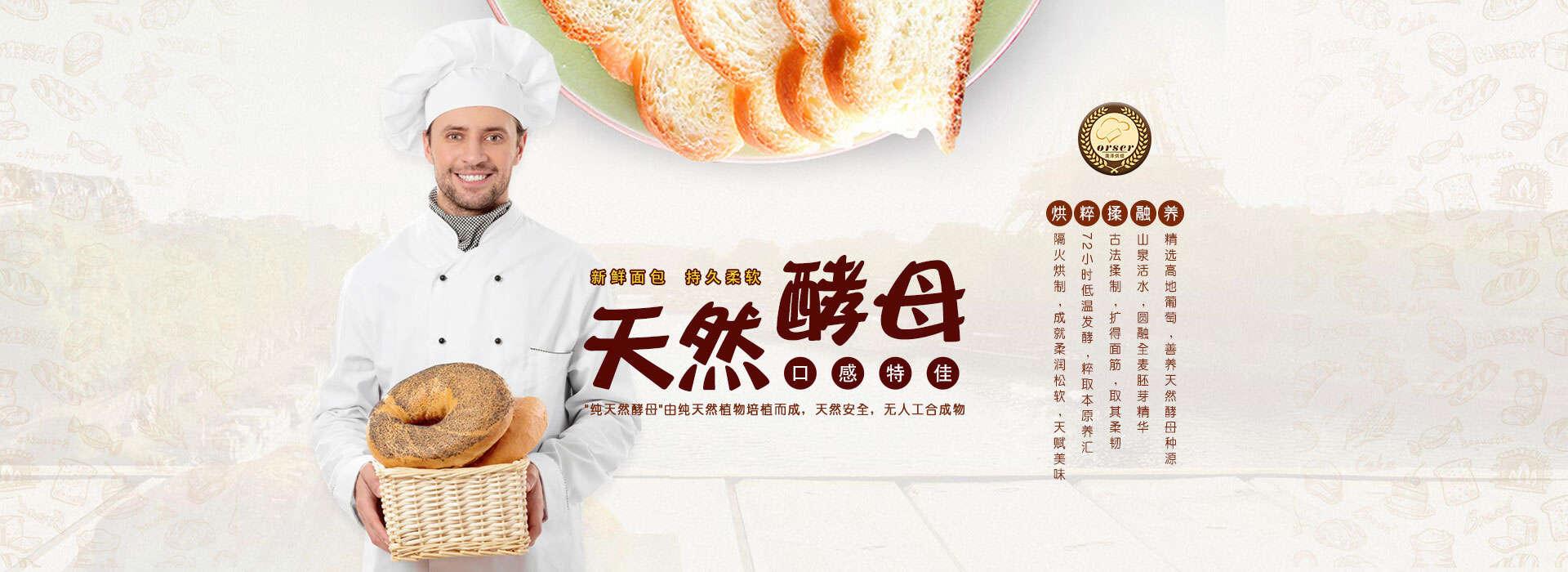 新法澳泽烘焙天然酵母_昌启蛋糕面包加盟