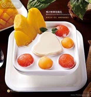 椰汁鲜果豆腐花_堂代甜品