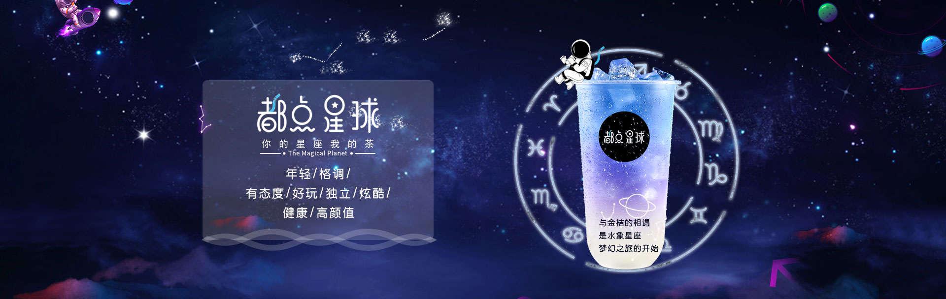 都点星球星空茶创业项目_昌启餐饮奶茶加盟