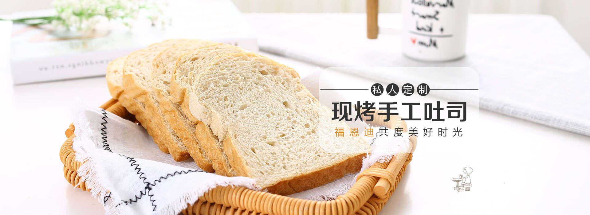 福恩迪现烤吐司_昌启蛋糕面包加盟