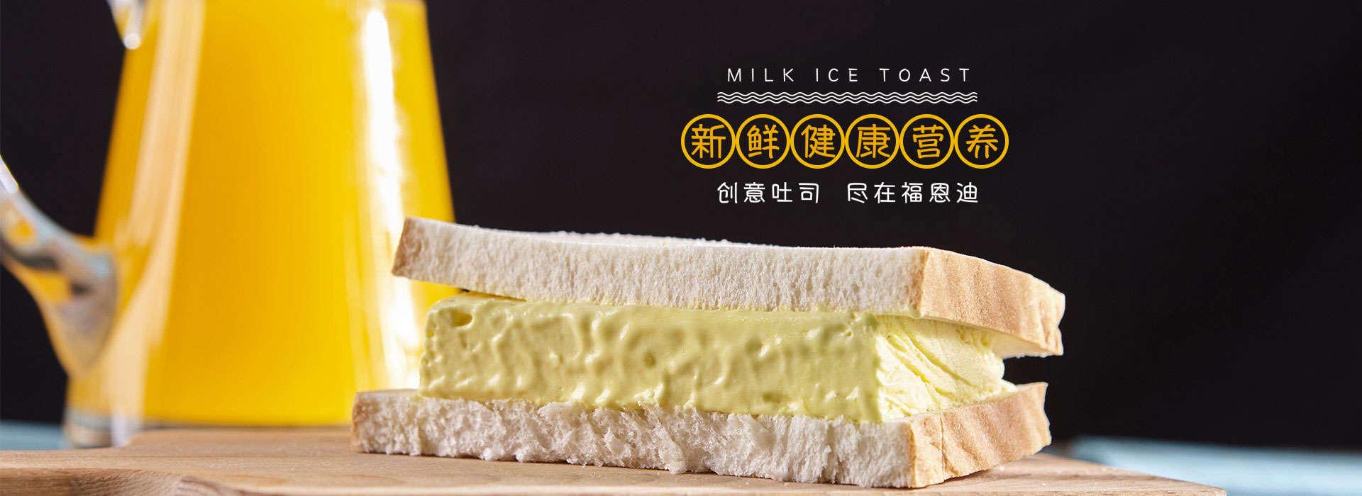 福恩迪创意吐司_昌启蛋糕面包加盟