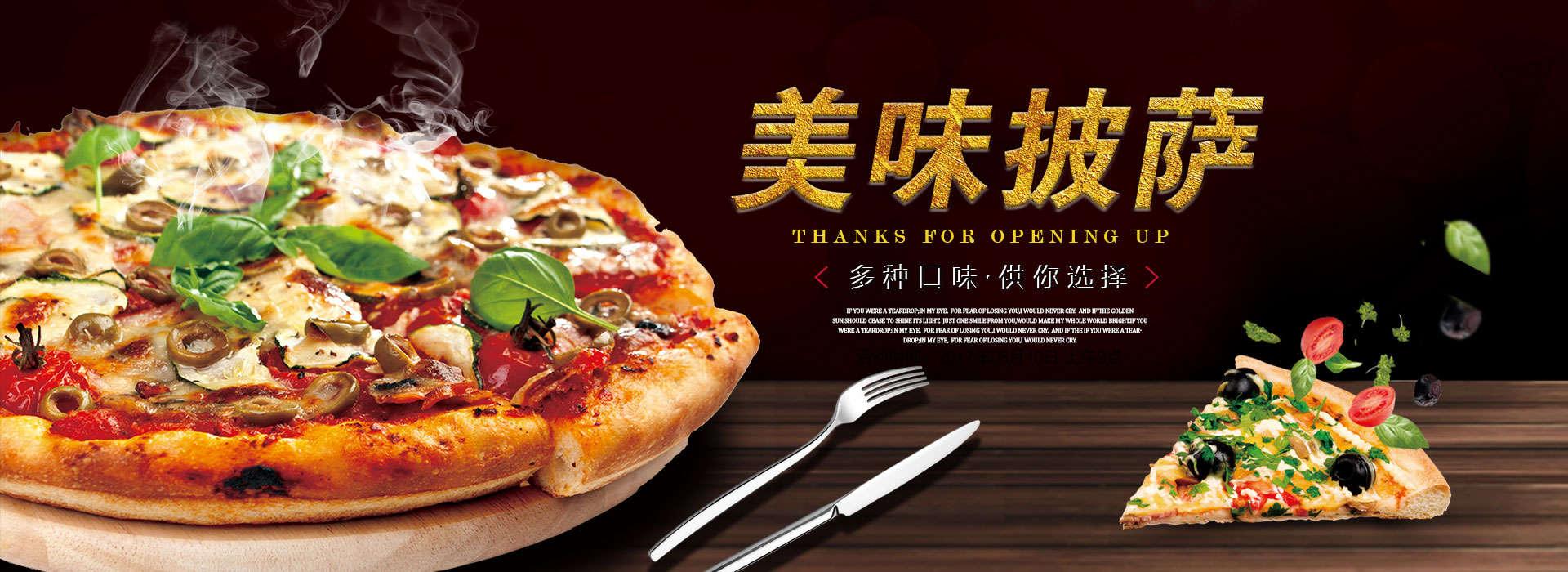 拾佳客欧式披萨_昌启餐饮披萨汉堡加盟
