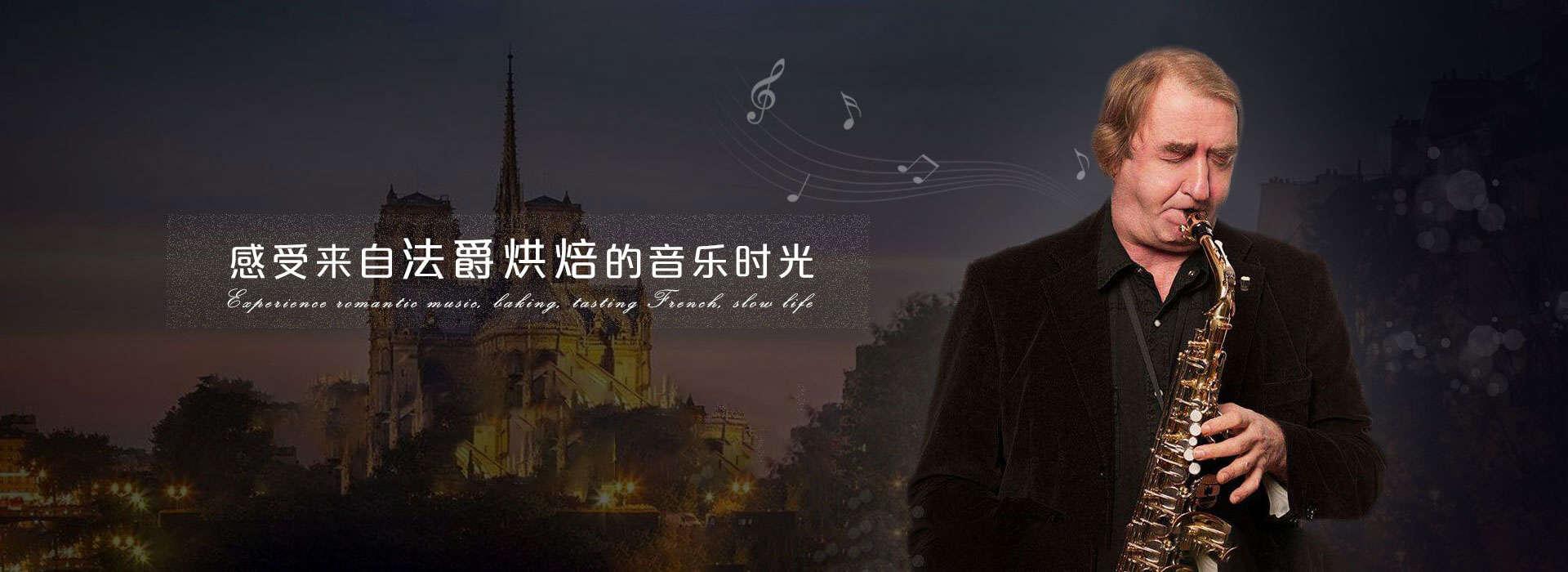 法爵烘焙时光法_昌启餐饮烘焙加盟
