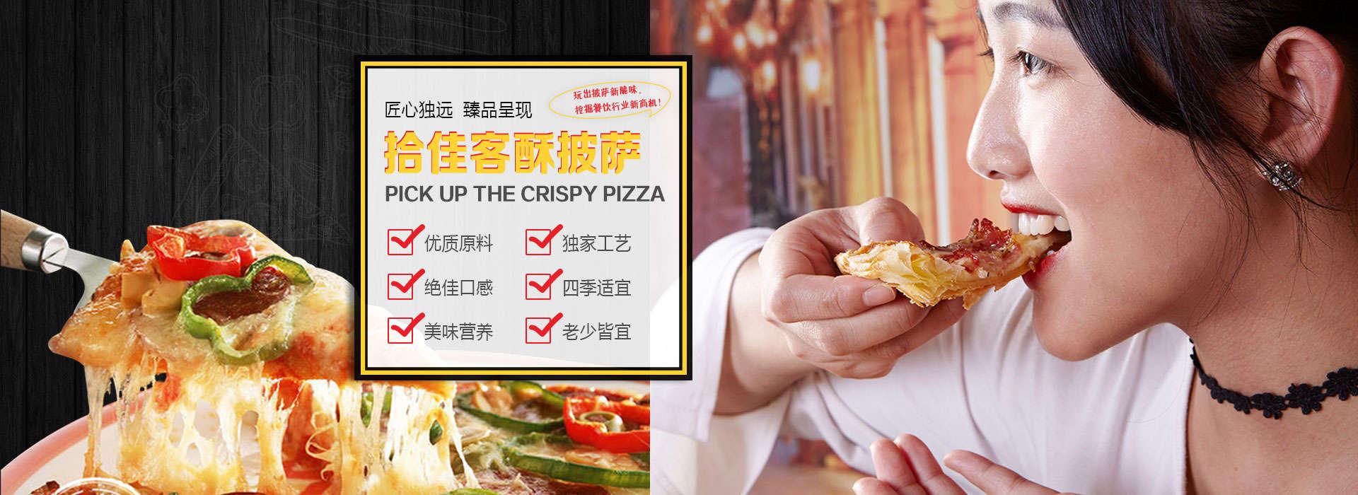 拾佳客酥披萨特点_昌启餐饮披萨汉堡加盟