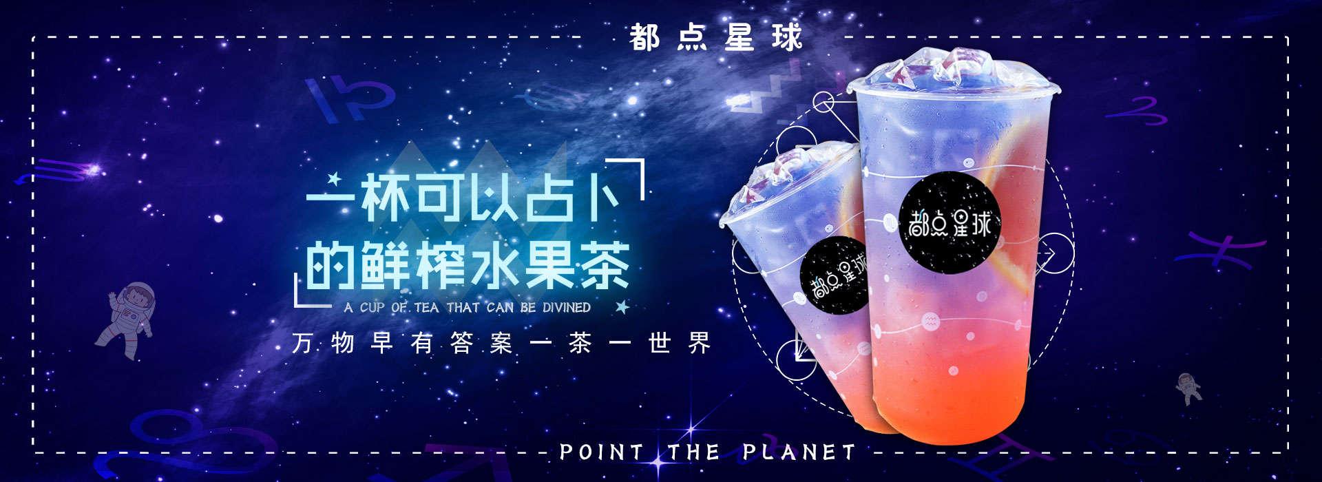 都点星球占星茶_昌启餐饮奶茶加盟