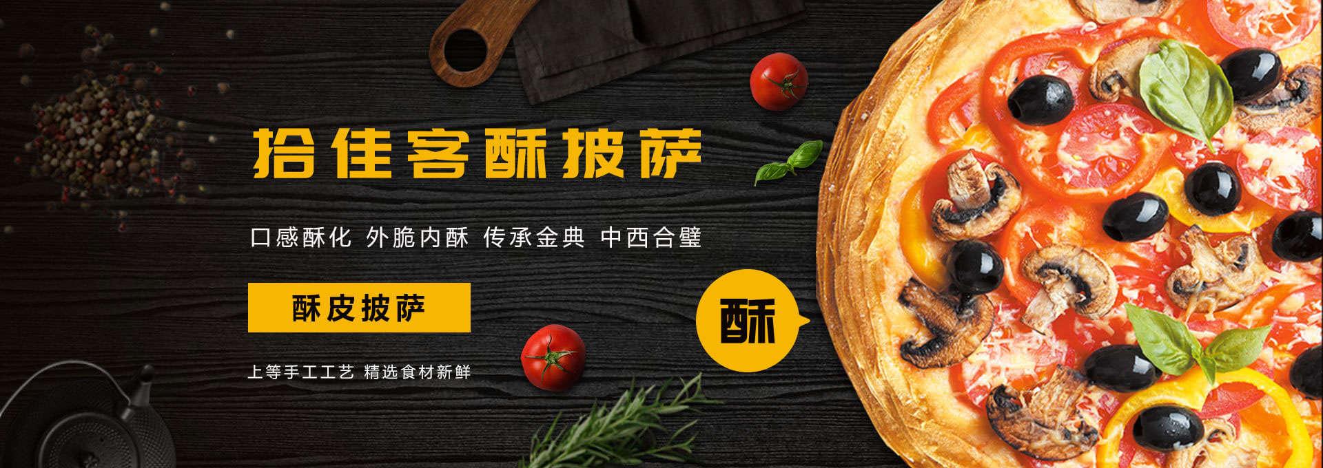 拾佳客酥披萨创业项目_昌启餐饮披萨汉堡加盟