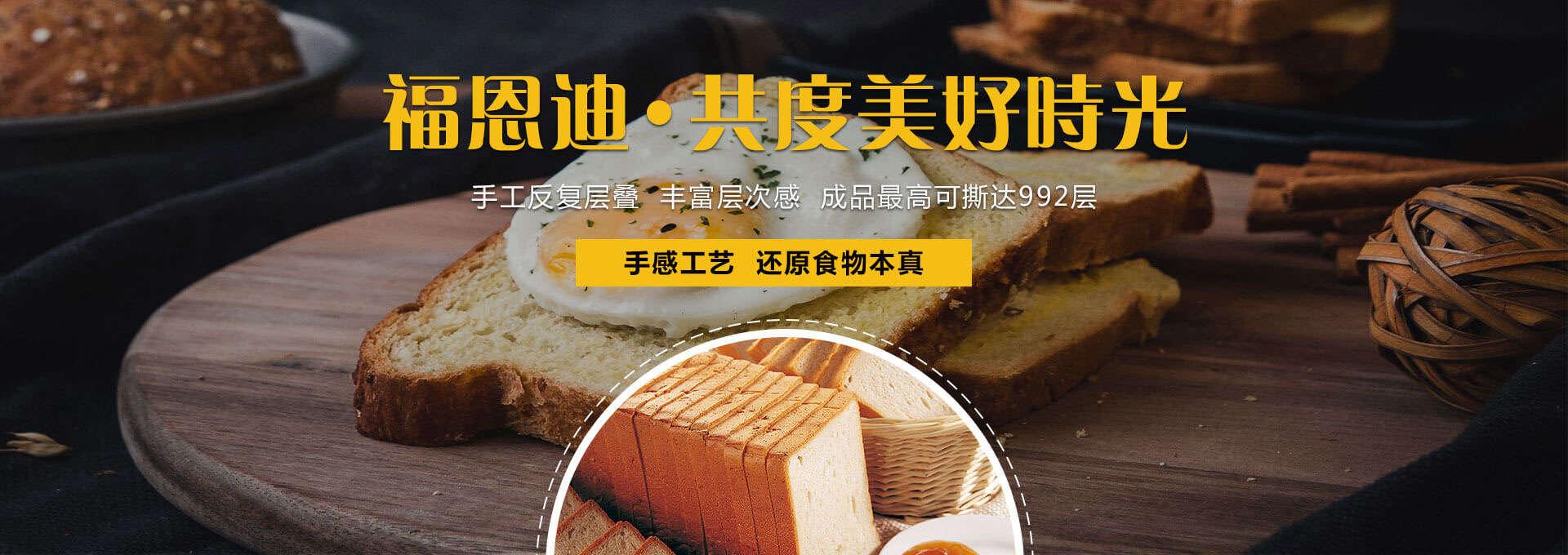 福恩迪手工吐司创业项目_昌启餐饮蛋糕面包加盟