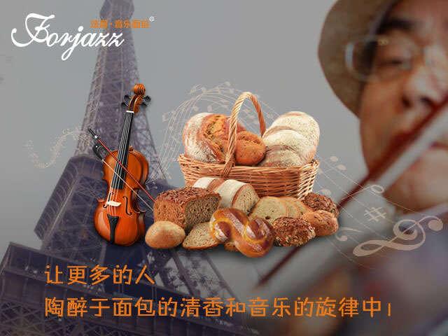 法爵音乐面包_品牌理念_昌启蛋糕面包加盟