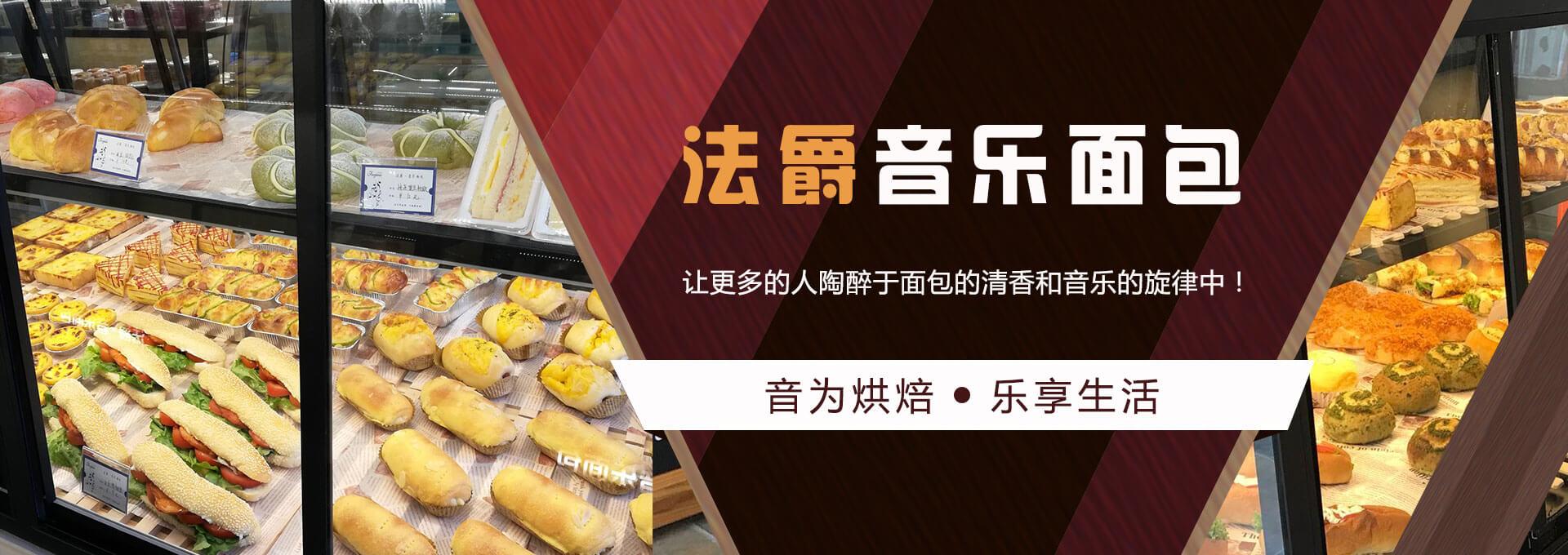 法爵音乐面包创业项目_昌启餐饮蛋糕面包加盟