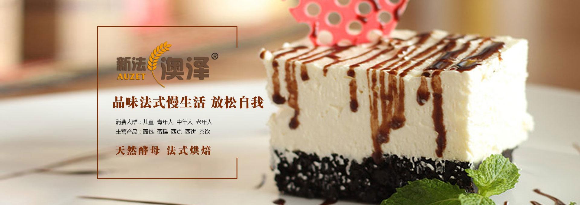 新法澳泽法式烘焙_昌启蛋糕面包加盟