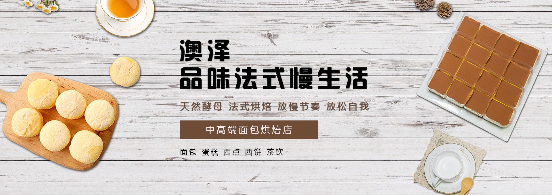 澳泽品味法式慢生活_昌启蛋糕面包加盟