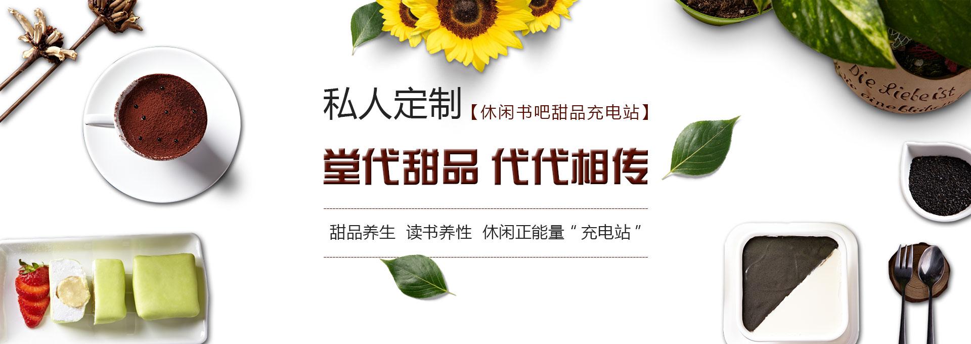 堂代甜品口号_昌启餐饮甜品加盟