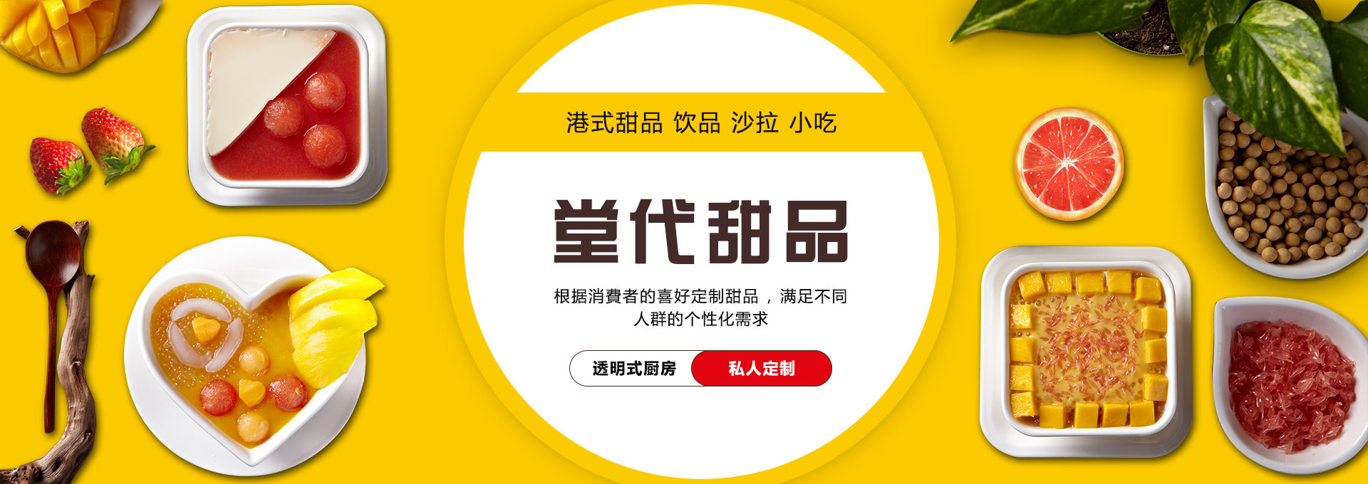 堂代甜品定制_昌启餐饮甜品加盟