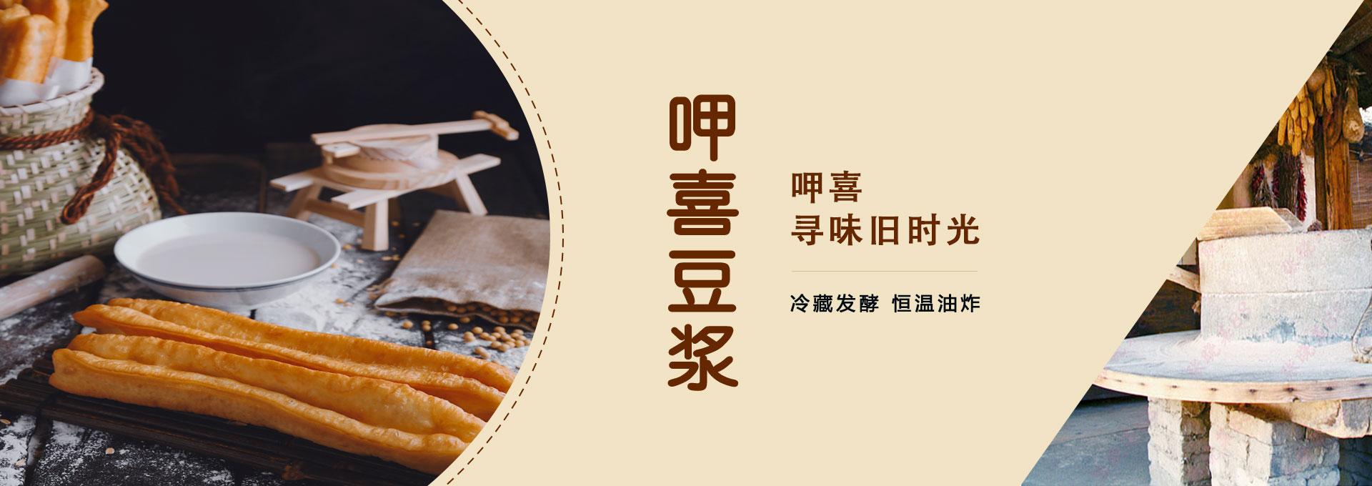寻味呷喜豆浆
