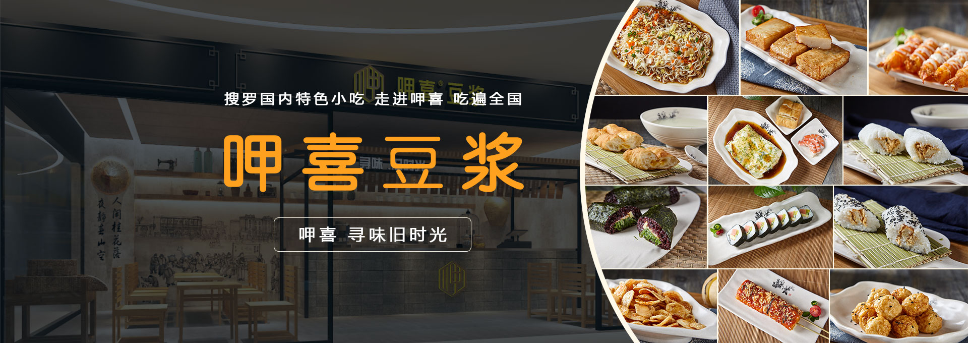 呷喜豆浆特色小吃创业项目_昌启餐饮豆浆油条加盟