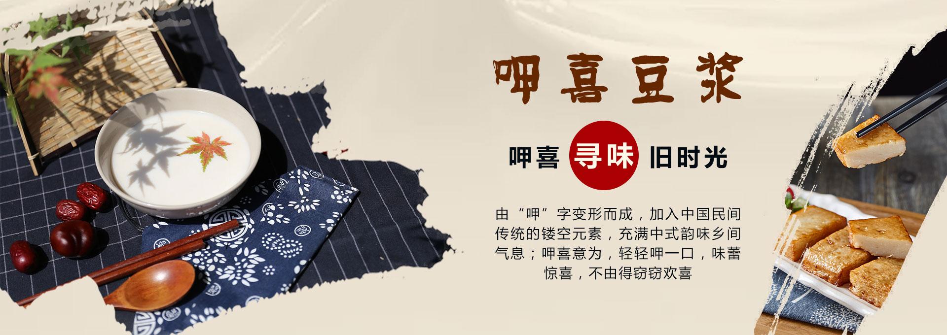 呷喜豆浆传统创业项目_昌启餐饮豆浆油条加盟