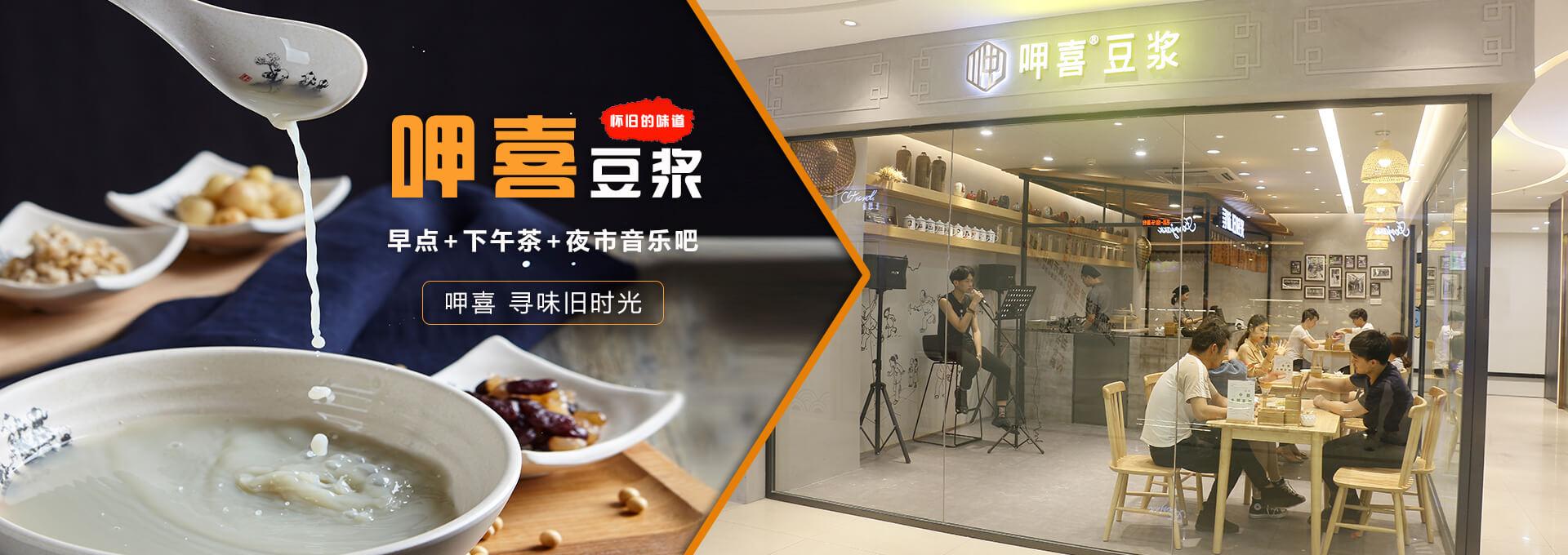 呷喜豆浆创业项目_昌启餐饮油条豆浆加盟