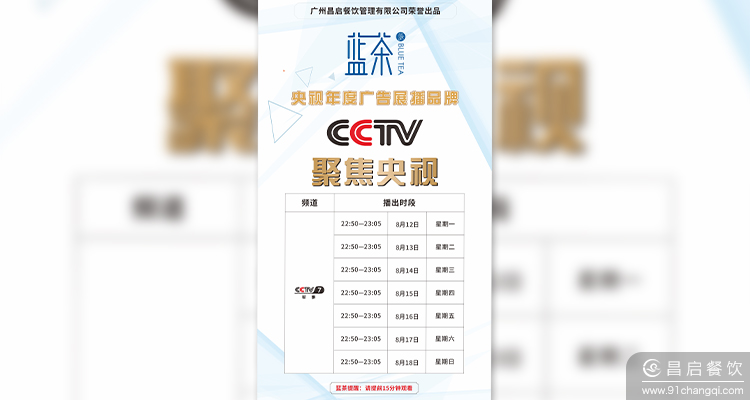 蓝茶茶饮:成功登陆CCTV频道,2019年度央视展播品牌,助力前行