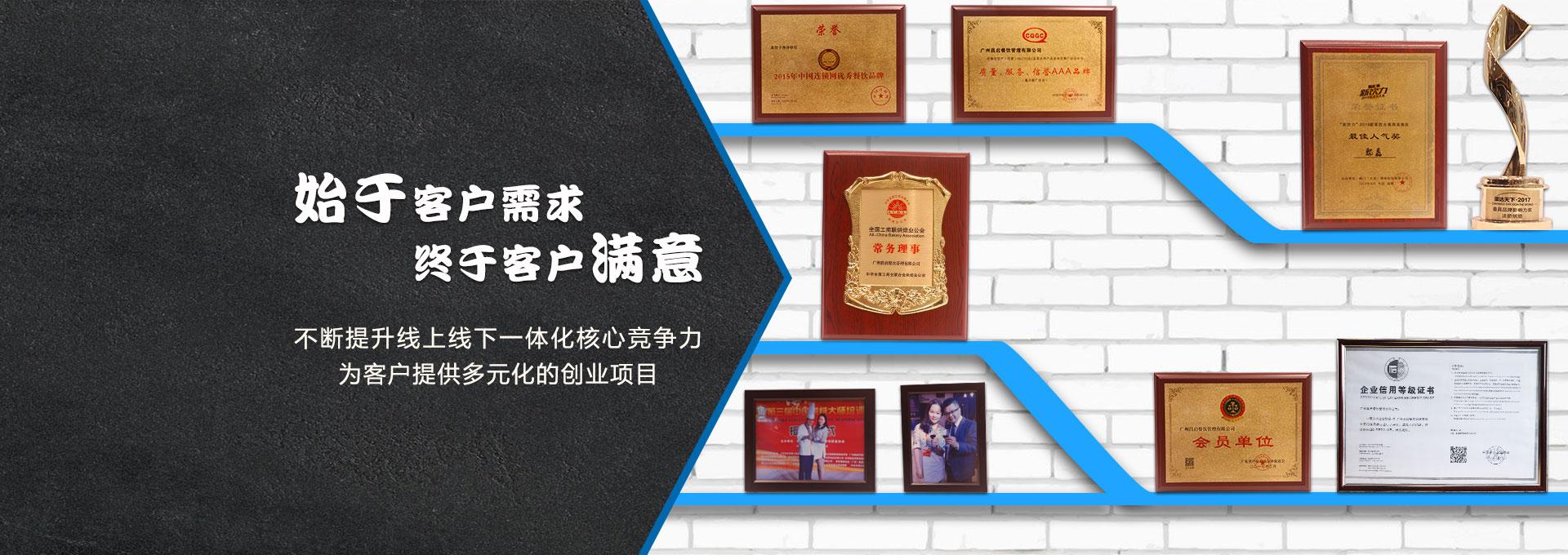 昌启餐饮服务准则_昌启餐饮加盟网