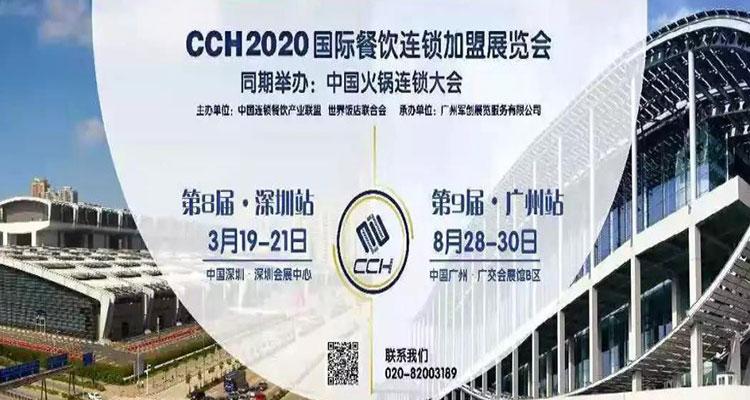 呷喜广州国际加盟展