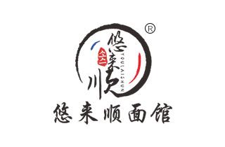 特色餐饮加盟品牌【悠来顺面馆】