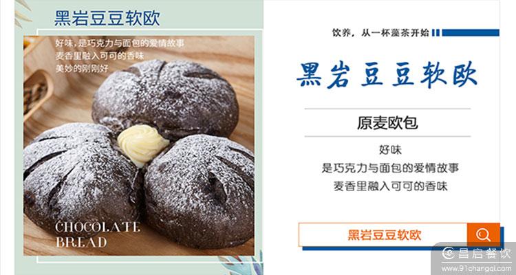 开Bluetea蓝茶奶茶连锁品牌店有哪些成本支出?