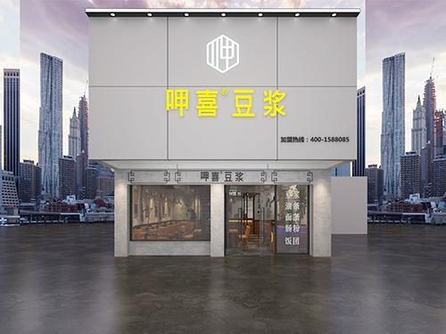 呷喜豆浆-标准店VR全景展示_呷喜豆浆加盟官网