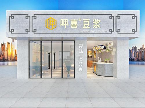 呷喜豆浆-旗舰店VR全景展示_呷喜豆浆加盟官网
