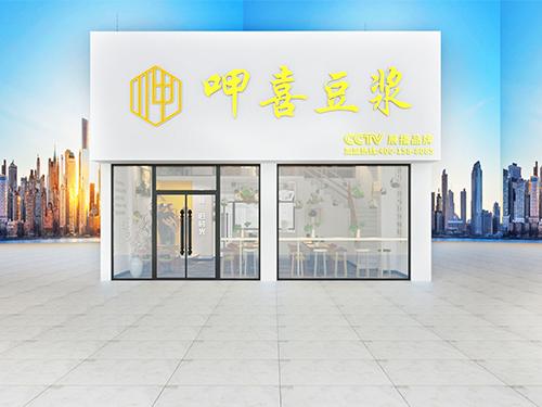 呷喜豆浆旗舰店VR全景展示_呷喜豆浆加盟官网