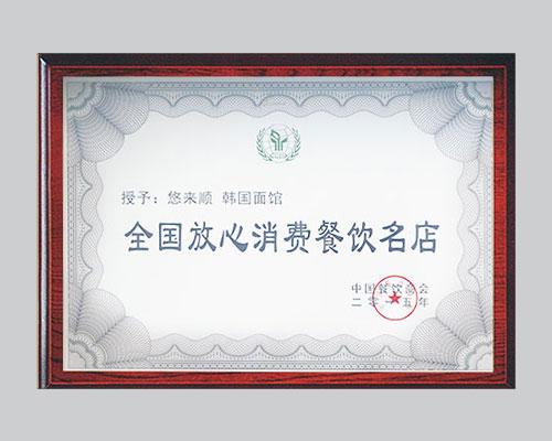 """悠来顺荣获""""全国放心消费餐饮名店""""称号"""