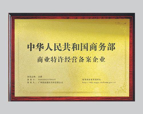 """法爵音乐面包荣获""""商业特许经营企业""""称号"""