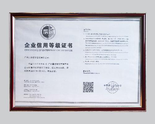"""昌启餐饮被评其为""""AAA信用企业"""""""