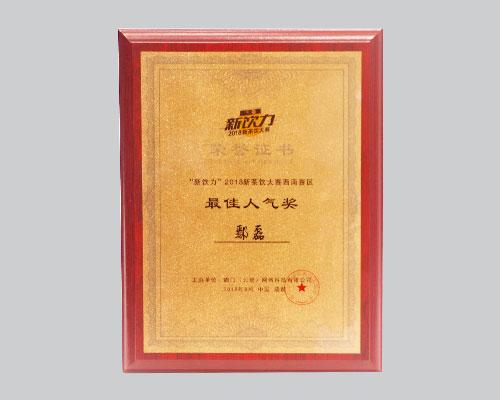 茶饮大赛新饮力最佳人气奖