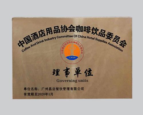 """昌启餐饮荣获""""咖啡饮品委员会理事""""称号"""