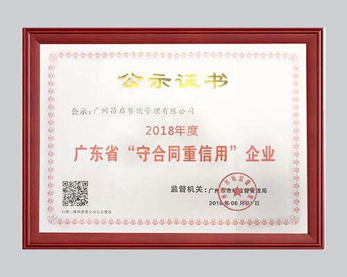 """昌启餐饮荣获""""守合同重信用企业""""称号,荣耀再袭"""