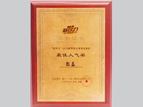 """荣获新饮力""""最佳人气奖"""""""