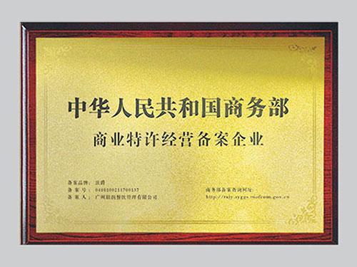 """荣获""""商业特许经营企业""""称号"""